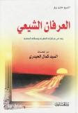 العرفان الشيعي