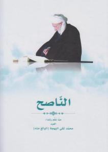 2c3e1-alnaseh