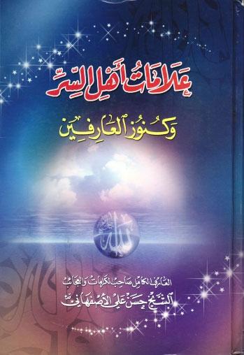 Image result for الشيخ حسن علي الاصفهاني
