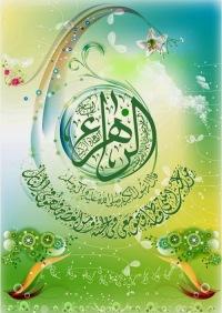 Image result for فاطمة الزهراء الصديقة الكبرى وعلى معرفتها دارت القرون الاولى