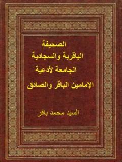 الصحيفة-الباقرية-السجادية-الجامعة-لأدعية-الإمامين-الباقر-والصادق-240x320
