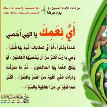 Résultats de recherche d'images pour «دعاء عرفة للامام الحسين ع»