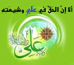 Résultats de recherche d'images pour «مذهب أهل البيت عليهم السلام والسلوك الالهي»