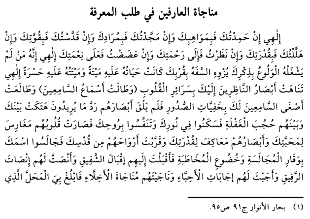 """Résultat de recherche d'images pour """"مناجاة العارفين في طلب المعرفة"""""""