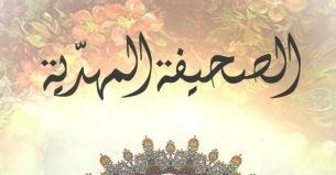 Image result for الصحيفة المهدية