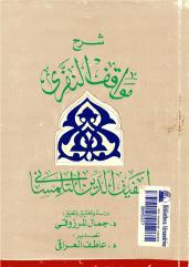 "Résultat de recherche d'images pour ""المواقف والمخاطبات محمد بن عبد الجبار النفري pdf"""