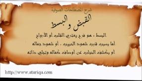 Afbeeldingsresultaat voor القبض  والبسط