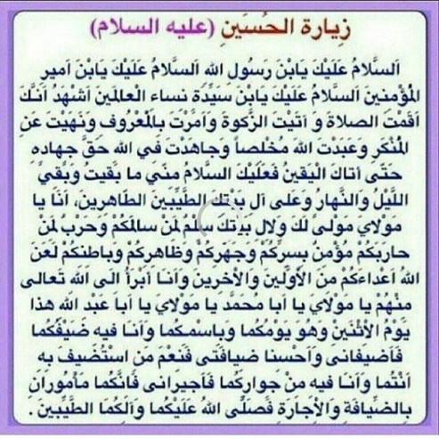 Afbeeldingsresultaat voor زيارة الإمام الحسين    يوم الاثنين