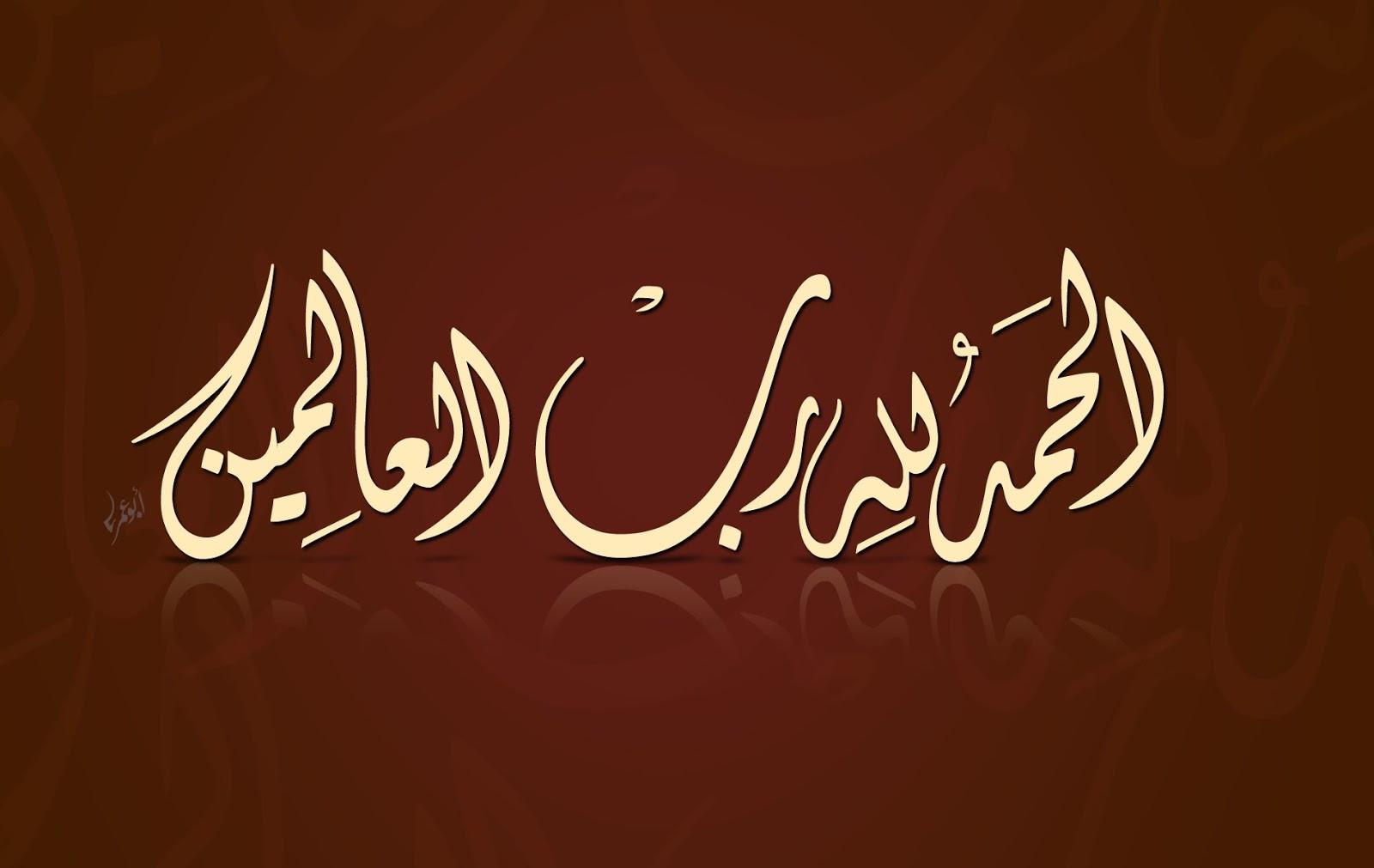 Résultats de recherche d'images pour «وَنَحْنُ نَقُولُ الْحَمْدُ للهِ رَبِّ الْعالَمينَ»