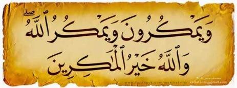 الرد على شبهة ( الله خير الماكرين ) | الطريق الي الاسلام